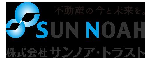 不動産の今と未来を 株式会社サンノア・トラスト