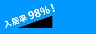 入居率98%!